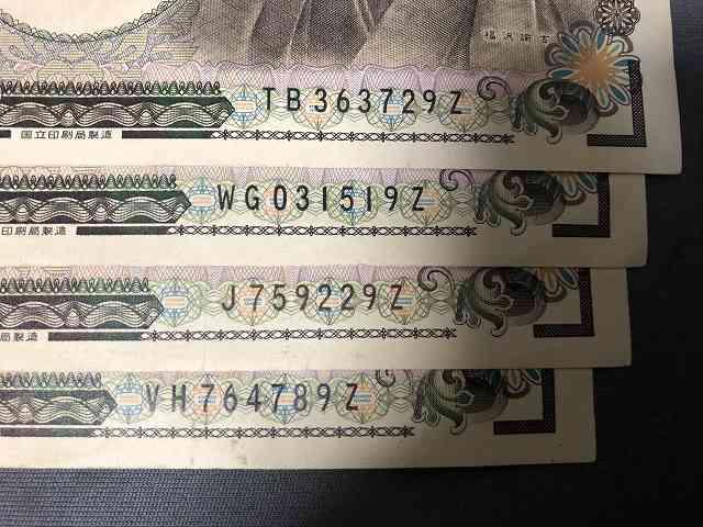 4枚の1万円札 末尾の番号は9Z