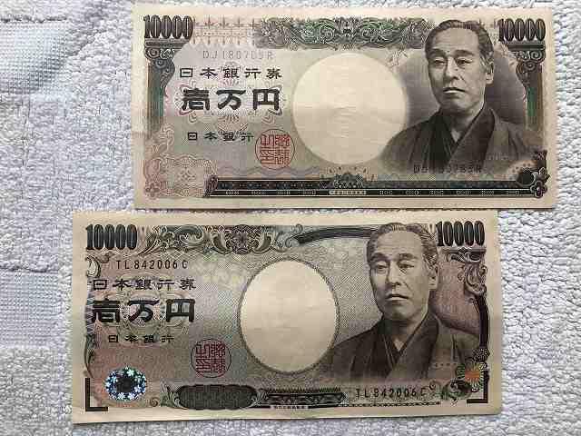 1万円札E券、D券