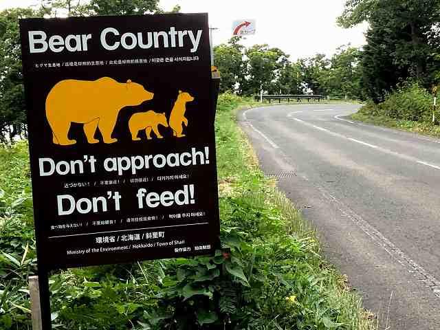 熊に餌を与えない!と示された看板